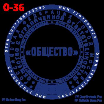 pechati_obrazec_ooo-36-5121cf7359
