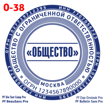 pechati_obrazec_ooo-38-ef46dd4e09.png