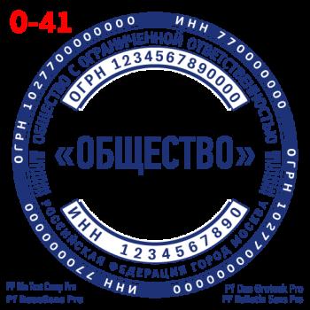 pechati_obrazec_ooo-41-bd03ba62d9.png