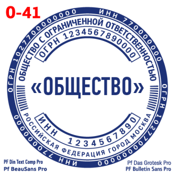 pechati_obrazec_ooo-41-bd03ba62d9