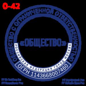 pechati_obrazec_ooo-42-fb3465adbc.png