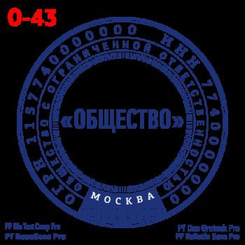 pechati_obrazec_ooo-43-2c869d0628