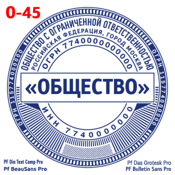 pechati_obrazec_ooo-45-d18213d9f9
