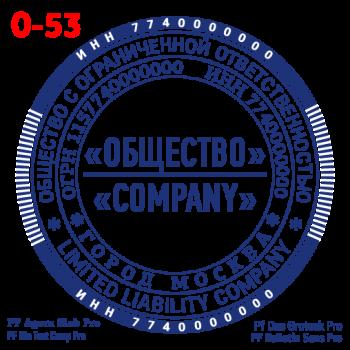 pechati_obrazec_ooo-53-77a1c9c307