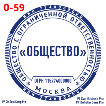 pechati_obrazec_ooo-59-aa2e0c18ba