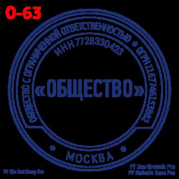pechati_obrazec_ooo-63-be363469d1