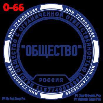 pechati_obrazec_ooo-66-ec73d8afa0