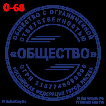 pechati_obrazec_ooo-68-93a87420d1