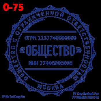 pechati_obrazec_ooo-75-1b09909231