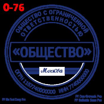 pechati_obrazec_ooo-76-1a00f0ffb1