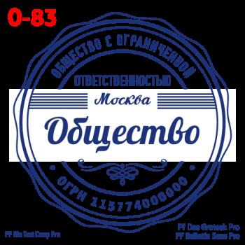 pechati_obrazec_ooo-83-cbdfa3f8e8