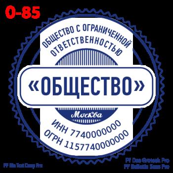pechati_obrazec_ooo-85-d9f816571c