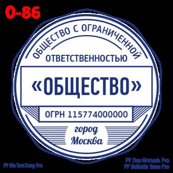 pechati_obrazec_ooo-86-22ebcd98d9
