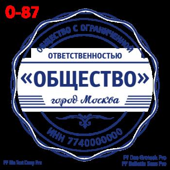pechati_obrazec_ooo-87-54c71a01e1