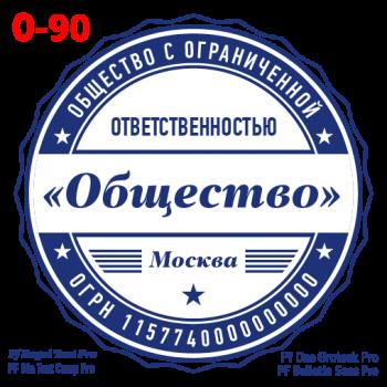 pechati_obrazec_ooo-90-2d9b77fa72