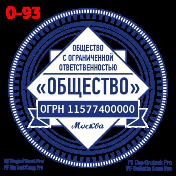 pechati_obrazec_ooo-93-a334fd4f17
