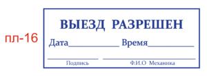 Штамп для путевых листов, штамп механика, штамп предрейсовый осмотр, штамп технически исправен, штамп выезд разрешен