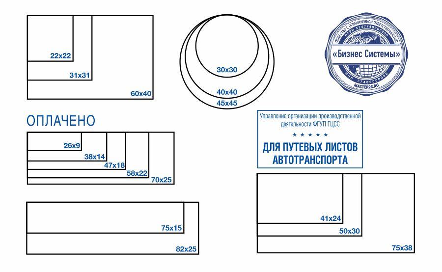 Размеры автоматических штампов и печатей