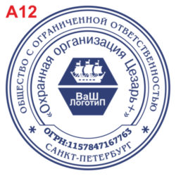 А - 12