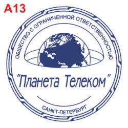 А - 13