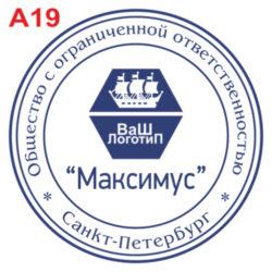 А - 19