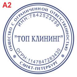 А - 2