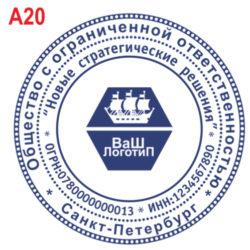 А - 20