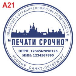 А - 21