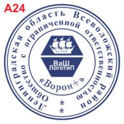 А - 24