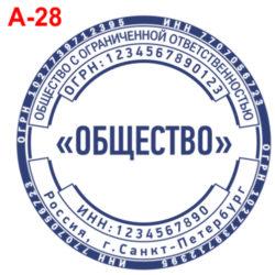 А - 28