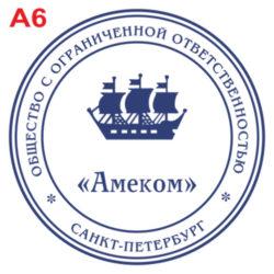 А - 6
