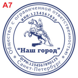 А - 7