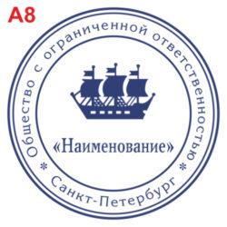 А - 8