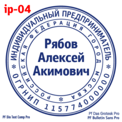 pechati_obrazec_ip-04-c959f1a2ff