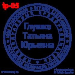 pechati_obrazec_ip-05-76c64d82b2