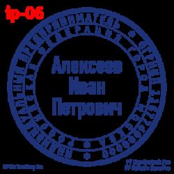 pechati_obrazec_ip-06-8e76923afd