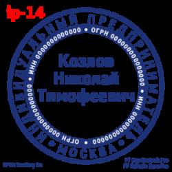 pechati_obrazec_ip-14-17e813dd95
