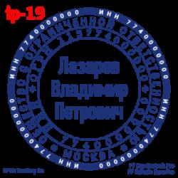 pechati_obrazec_ip-19-02f88216c3