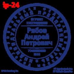 pechati_obrazec_ip-24-f45532494f