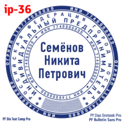 pechati_obrazec_ip-36-ca12904cea