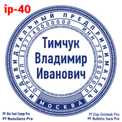 pechati_obrazec_ip-40-37a047145c