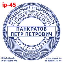 pechati_obrazec_ip-45-09c1e9873d