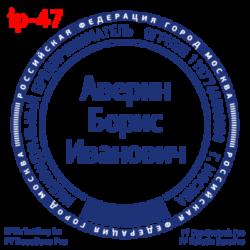 pechati_obrazec_ip-47-3ebb654311