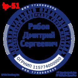 pechati_obrazec_ip-51-de1bc26834