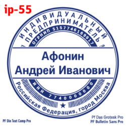pechati_obrazec_ip-55-516ff79f0e