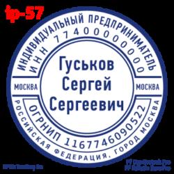 pechati_obrazec_ip-57-c5459369c0