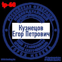pechati_obrazec_ip-60-a5f438c8c5