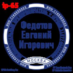 pechati_obrazec_ip-65-6e67eb2126