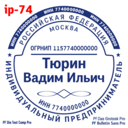 pechati_obrazec_ip-74-285535b90e