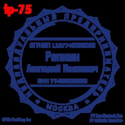 pechati_obrazec_ip-75-6ebb3a7400